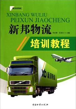 广东新邦物流有限公司共同组织编写物流职业培训教程